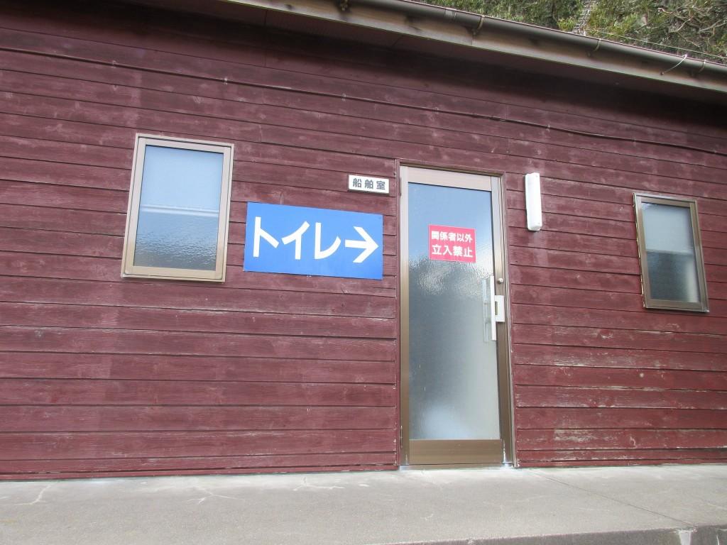 関係者以外立ち入り禁止のドアの左側にある「トイレ→」の看板